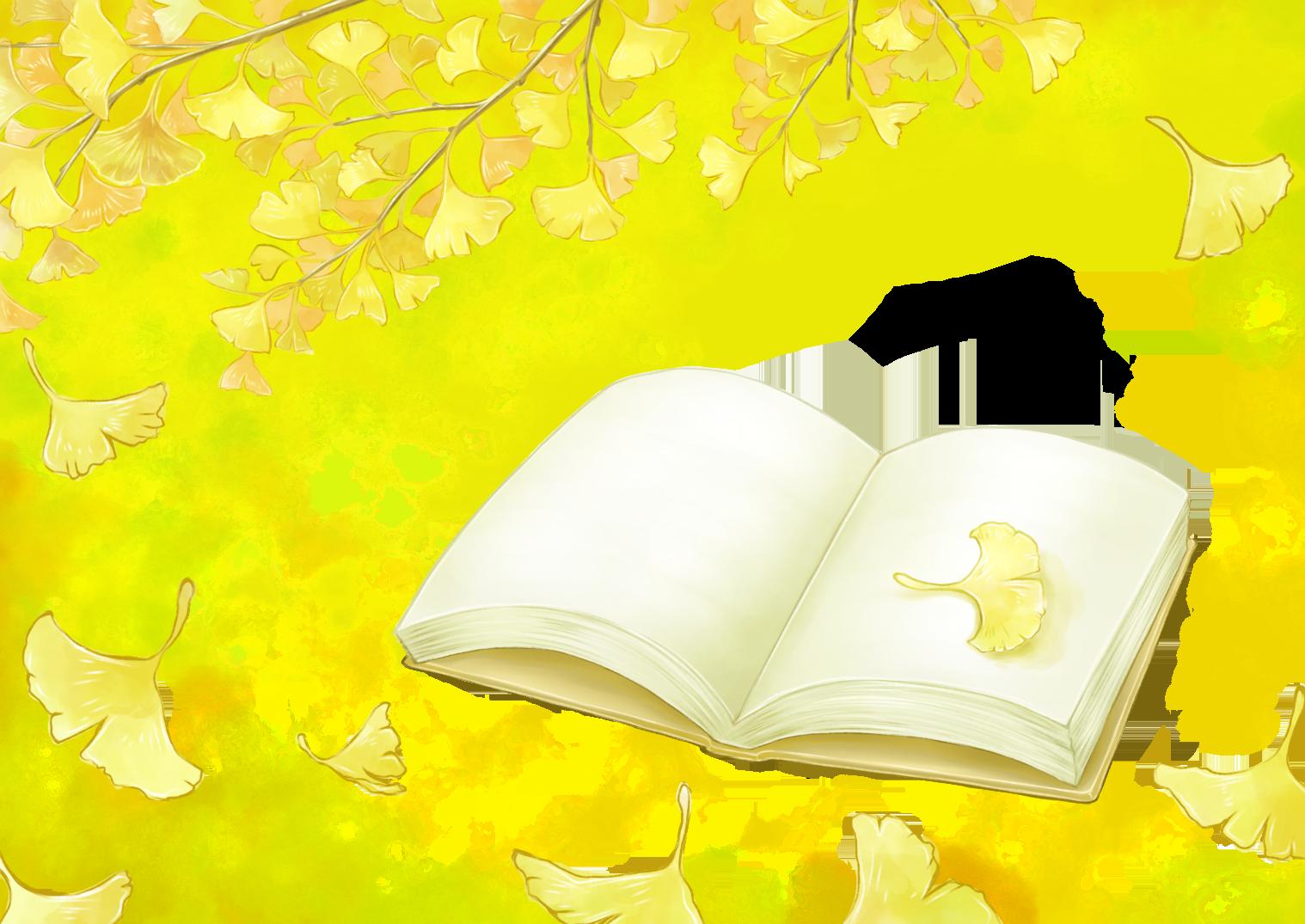 「読書の秋」